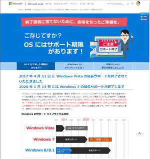 Windows 7 の延長サポート終了まで、あと1年