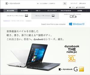 13.3型で最軽量モデル 779g の dynabook Gシリーズ登場