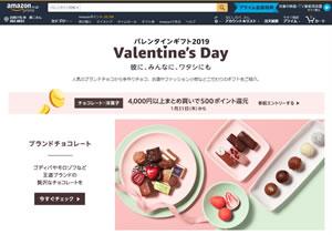 Amazon.co.jp が「バレンタイン特集 2019」を公開中