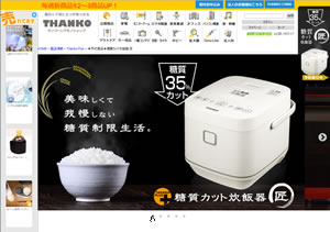 糖質 35%オフでお米が炊ける「糖質カット炊飯器 匠」