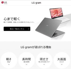 LG gram の新シリーズ「17Z990」は 17型液晶搭載で 1340g