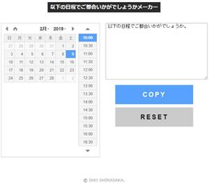 日程調整の文面を簡単に作成&コピペできるウェブページ