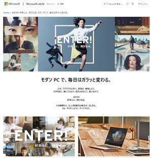 マイクロソフト「ENTER! キャンペーン」の『モダンPC』とは