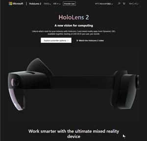 大幅に機能アップした拡張現実ゴーグル「HoloLens 2」