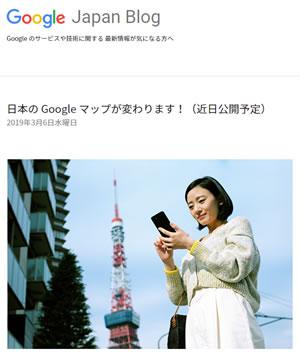 公式ブログによると「日本の Google マップが変わります」
