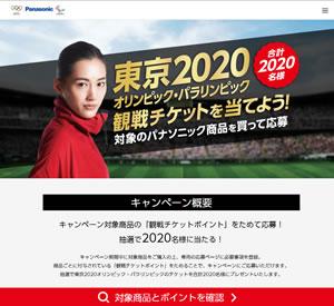 パナソニックが東京五輪の観戦チケットキャンペーン