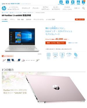 春らしい「SAKURA」色のノートパソコン「HP Pavilion 13」