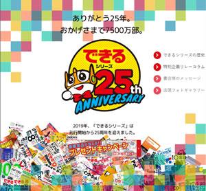 インプレスが「できるシリーズ 25周年特設サイト」を公開中