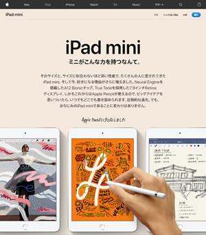 Apple より基本性能をアップした新しい「iPad mini」が登場
