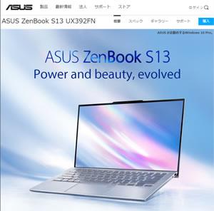 『超』狭額ベゼルディスプレイの ASUS ZenBook S13 が登場
