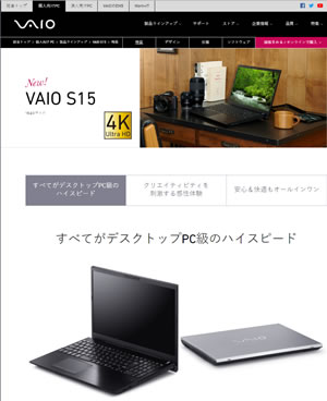 「VAIO S15」が VAIO 創業以来初のフルモデルチェンジ