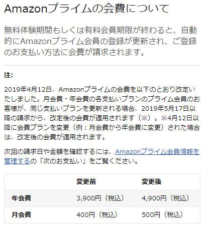 Amazonプライムの会費が値上げされて年会費は 4,900円