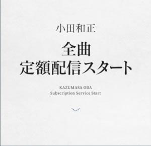 ついに小田和正さんの全楽曲も「定額配信スタート」