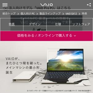 12.5型フルHD のモバイルノートPC「VAIO SX12」は魅力的