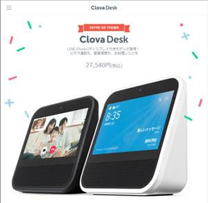 LINE Clova にディスプレイ付きモデル「Clova Desk」が登場
