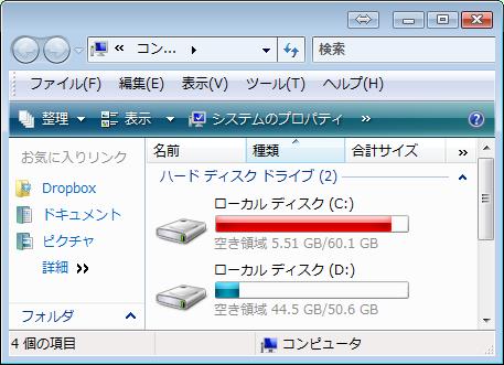ハードディスクの空き領域/容量が足りない - パソコントラブル