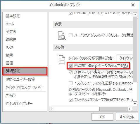 Outlook で受信メールを「削除済みアイテム」に残さず削除