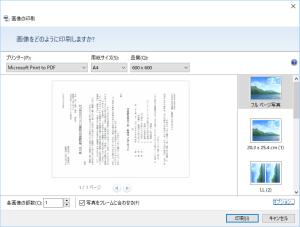 microsoft print to pdf 保存ファイル名