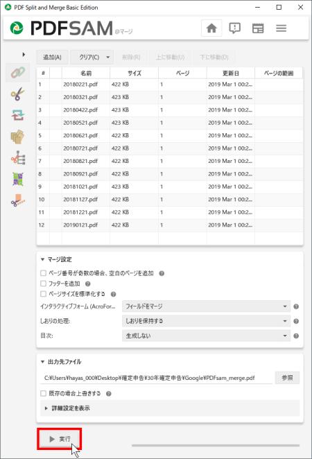 tiff pdf 変換 フリー ソフト 窓 の 杜