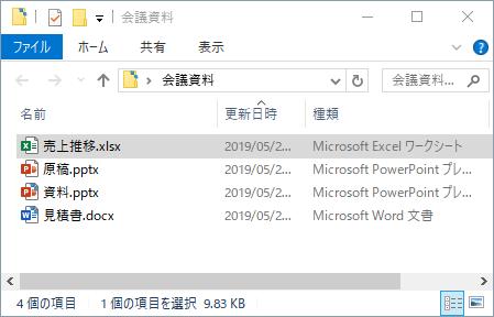 ワード ファイル 名 変更