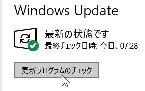 最新バージョンの Windows 10 に更新できないときの対策