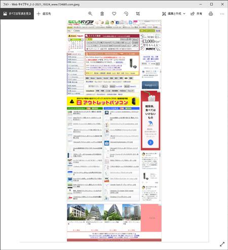 Microsoft Edge でページ全体の画面キャプチャが可能に