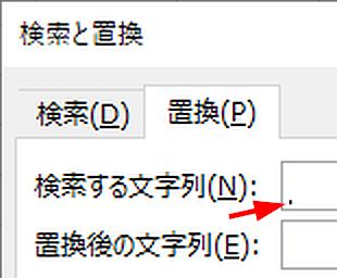 エクセルでセル内の「改行」をまとめて置換して削除