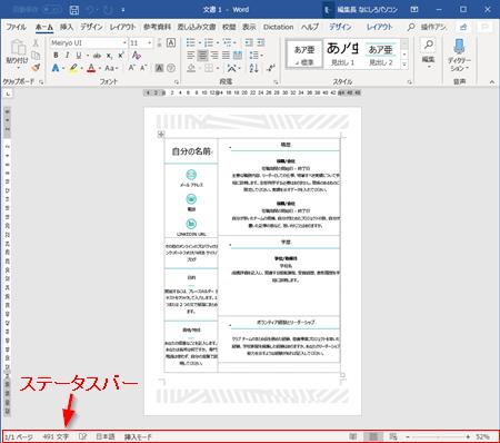 Windows の「ステータスバー」とは - パソコン用語解説