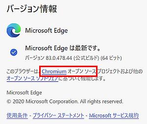 は マイクロソフト エッジ と