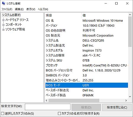 「UEFI」とは従来の「BIOS」を進化させたもの?