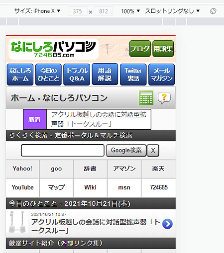 Webページをスマホで開いた画面表示を PC で確認できる